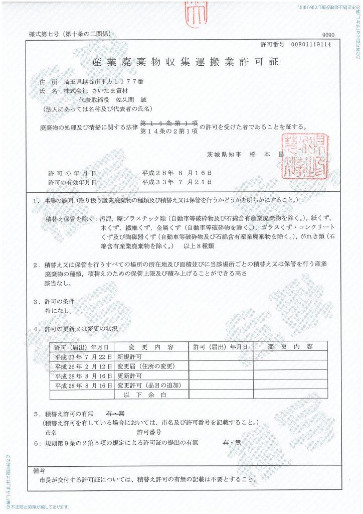 茨城県産業廃棄物運搬業許可証